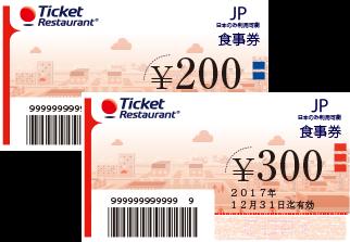 チケットレストラン 食事券