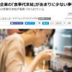 寄稿記事掲載:東洋経済オンライン「日本企業の食事代支給があまりに少ない事情」