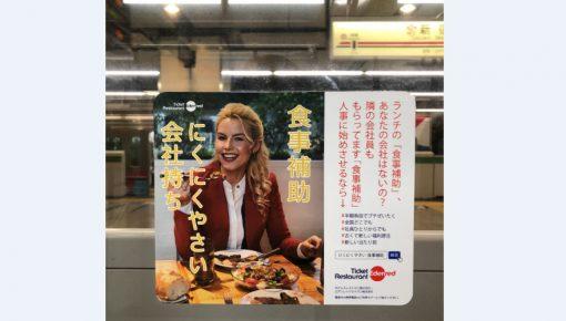 Clara Bodinさんの交通広告第二弾、今度は京王線
