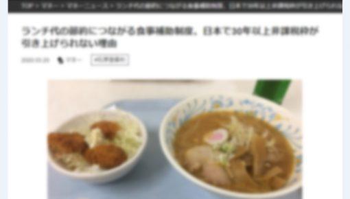 記事掲載:@DIME「ランチ代の節約につながる食事補助制度、日本で30年以上非課税枠が引き上げられない理由」