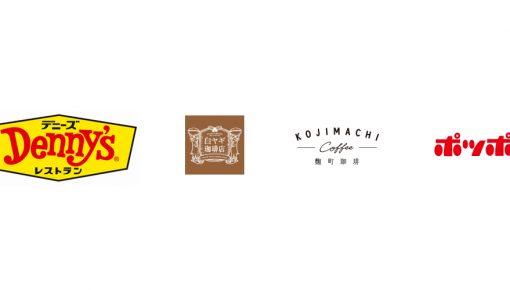 「デニーズ」「白ヤギ珈琲店」「麴町珈琲」「ポッポ」441店舗加盟