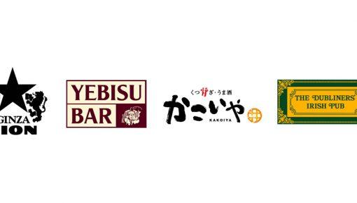 「銀座ライオン」「YEBISU BAR」他72店舗加盟