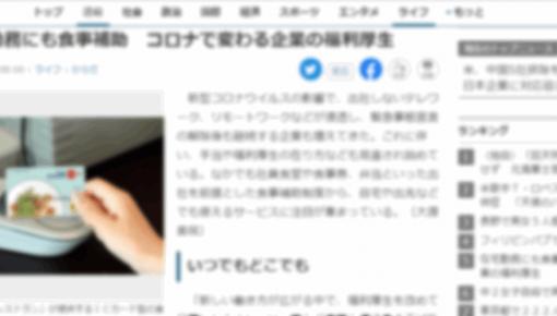 記事掲載:産経新聞「在宅勤務にも食事補助 コロナで変わる企業の福利厚生」