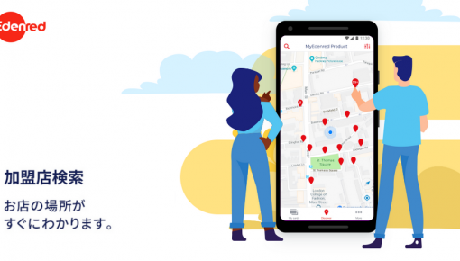 新スマホアプリ登場:店舗名で加盟店検索、ルート表示へ