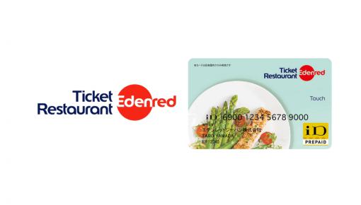 エデンレッドジャパン、「チケットレストラン」電子化を完了