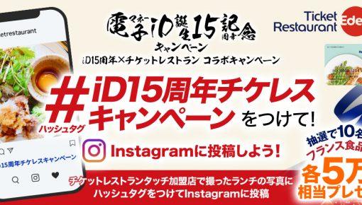 iD15周年×Ticket Restaurant®コラボキャンペーン