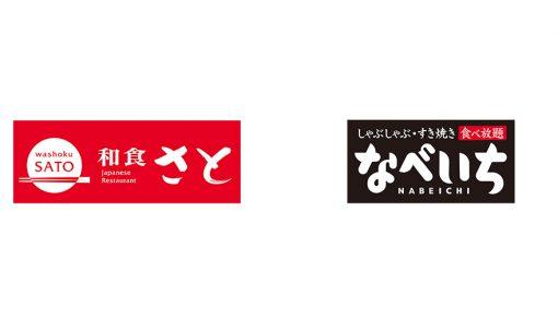 「和食さと」「なべいち」208店舗加盟