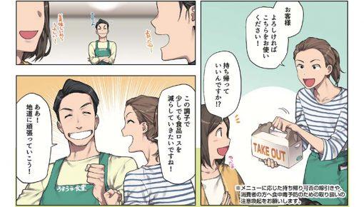 エデンレッドジャパン、加盟飲食店に食べ残し用のドギーバッグ配布、食品ロス削減に向けた実証実験を開始